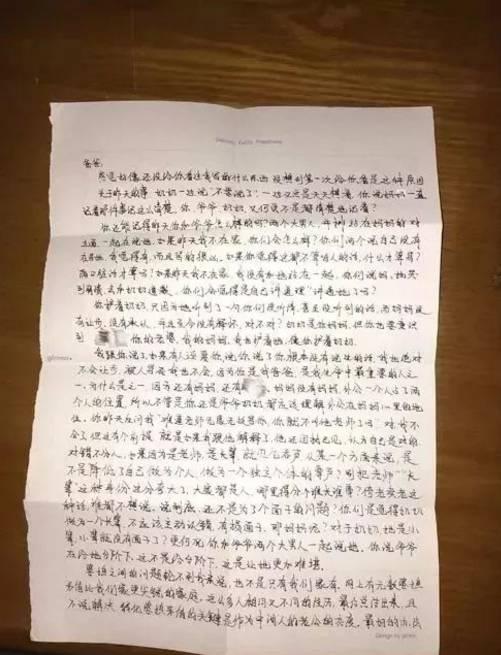 爸爸爷爷一起帮奶奶骂妈妈,女儿给爸爸写了封信,刷爆了朋友圈!