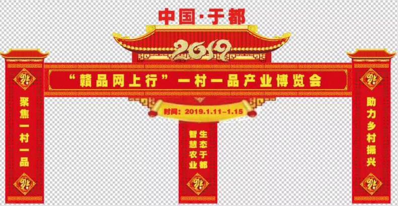 金沙平台县年终盛典明天开幕啦