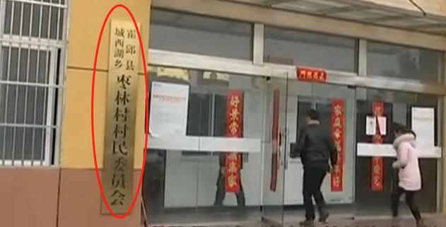 【视频】曝光霍邱这个村会计!竟私吞村民缴的养老钱!