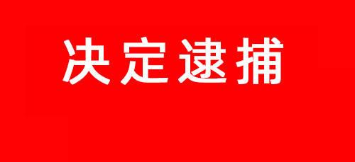 决定逮捕!霍邱县公安局原党委委员、副局长郭先平涉嫌受贿!