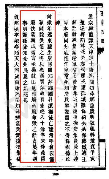 萍乡史上最牛知县尚崇年与杨岐历史悬案