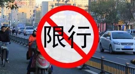 明日起信阳城区机动车实行单双号限行,去信阳办事的请合理安排好时间