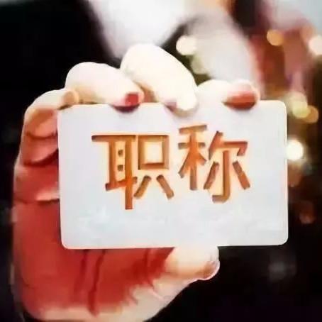 2018年江西省中小学正高级职称评审通过人员名单公示金沙平台3人榜上有名