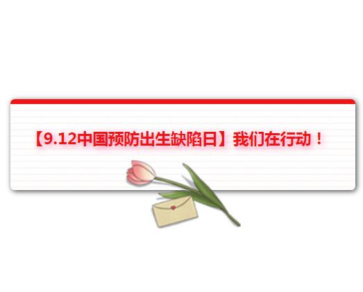 【9.12中国预防出生缺陷日】我们在行动!