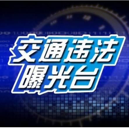 【城事】吉林省公安厅高速公路公安局白城分局交通违法曝光台
