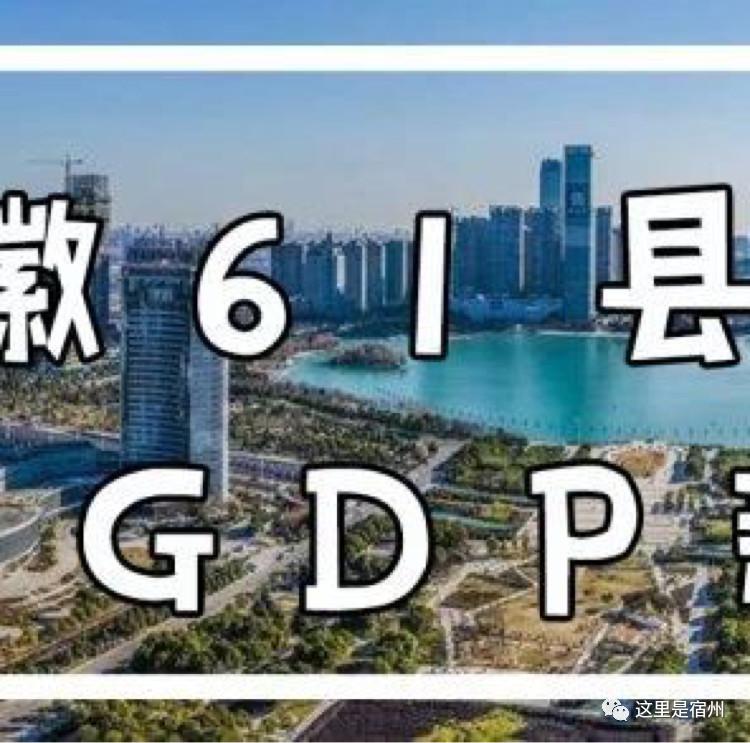 安徽各县(市)上半年GDP数据出炉!看看大霍邱今年发展排第几……