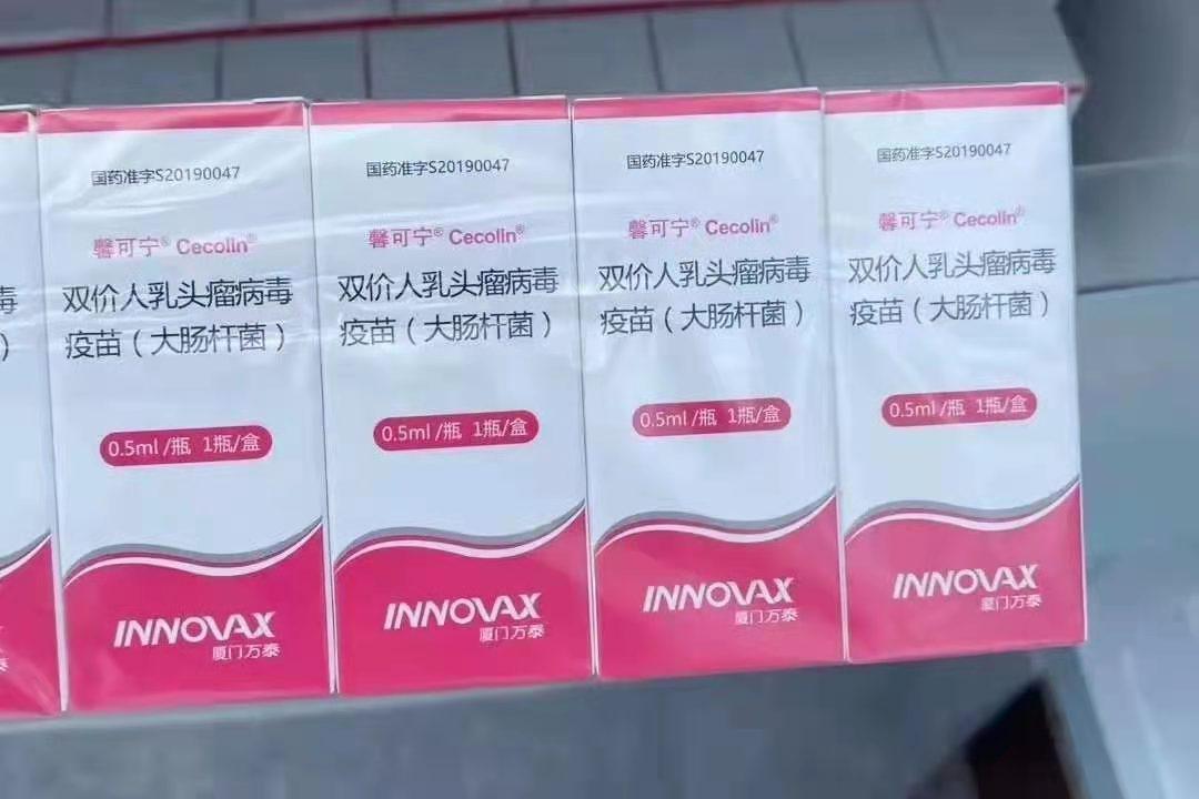 国产二价HPV(宫颈)疫苗来苍溪啦!预防宫颈癌越早越小越好!