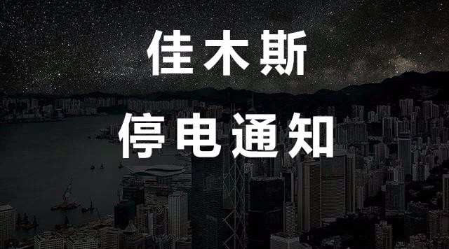佳木斯9月13-15日,停电通知!