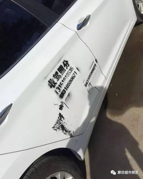 太损了!白色轿车被喷小广告