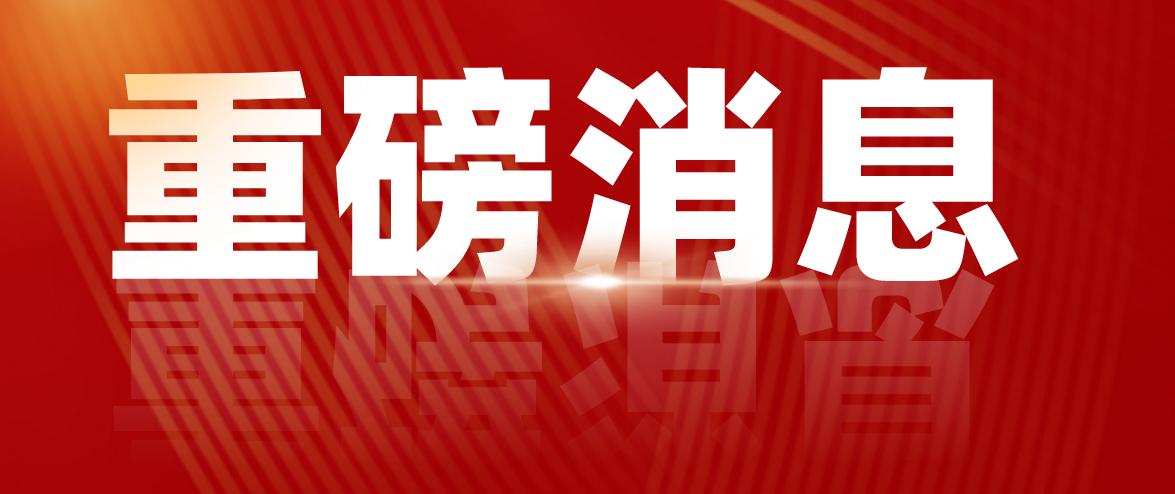 刚刚!连云港田湾核电站传出来的消息!