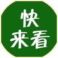 【快�砜础扛哧�宏��中�W、小�W2019年招生�章