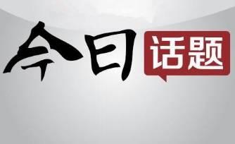 【今日话题】津石高速有新进展!