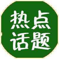 【特�e�P注】津石高速最新�M展�砹耍☆A�明年通�!