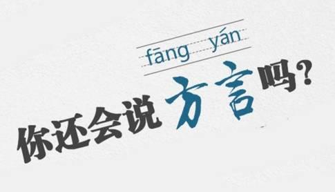 萍乡的方言要出名了,你知道吗?