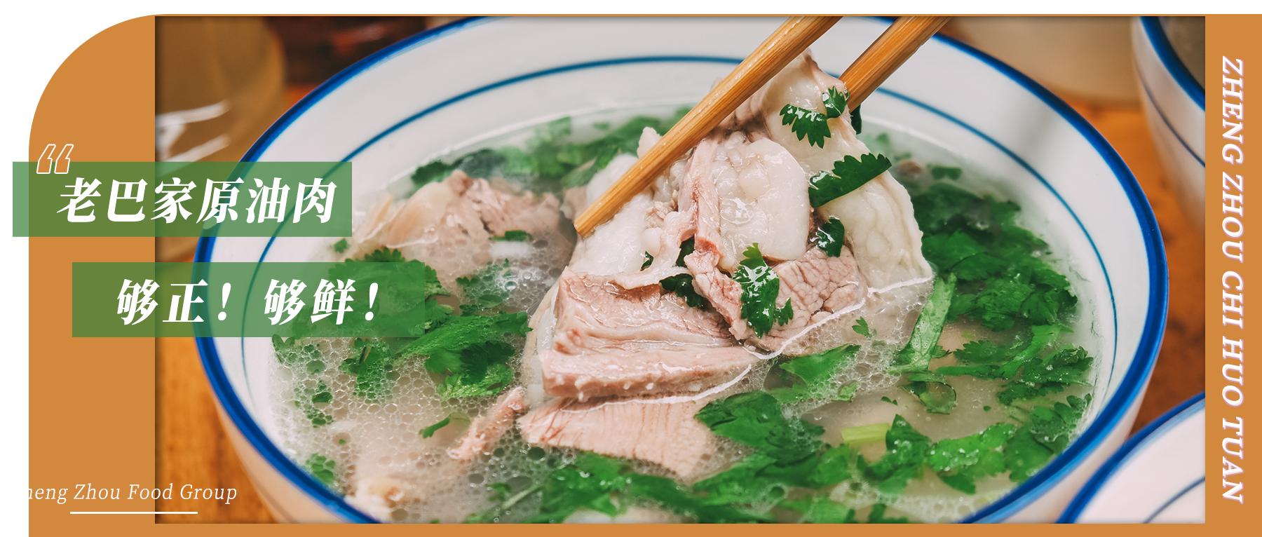 老郑州原油肉,藏在街巷里,外地人根本找不到!