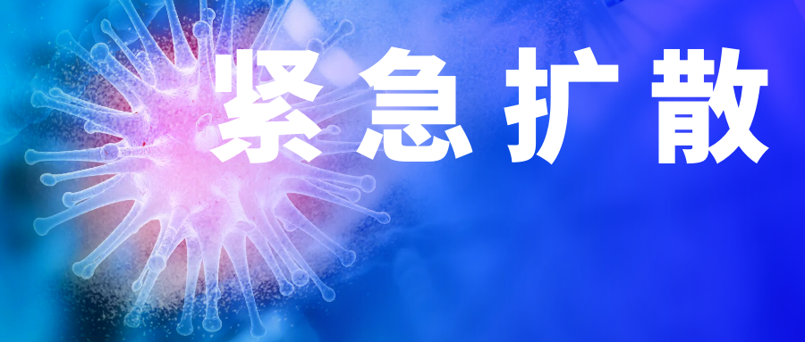 紧急扩散,事关疫情防控!新安县新冠肺炎疫情防控指挥部刚刚发布!