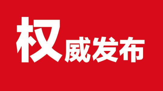 2019河南高招录取分数线公布!