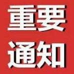 """洛�市�P于""""e租��""""案集�Y�⑴c人信息核��登�通告(�群�登�地址)"""