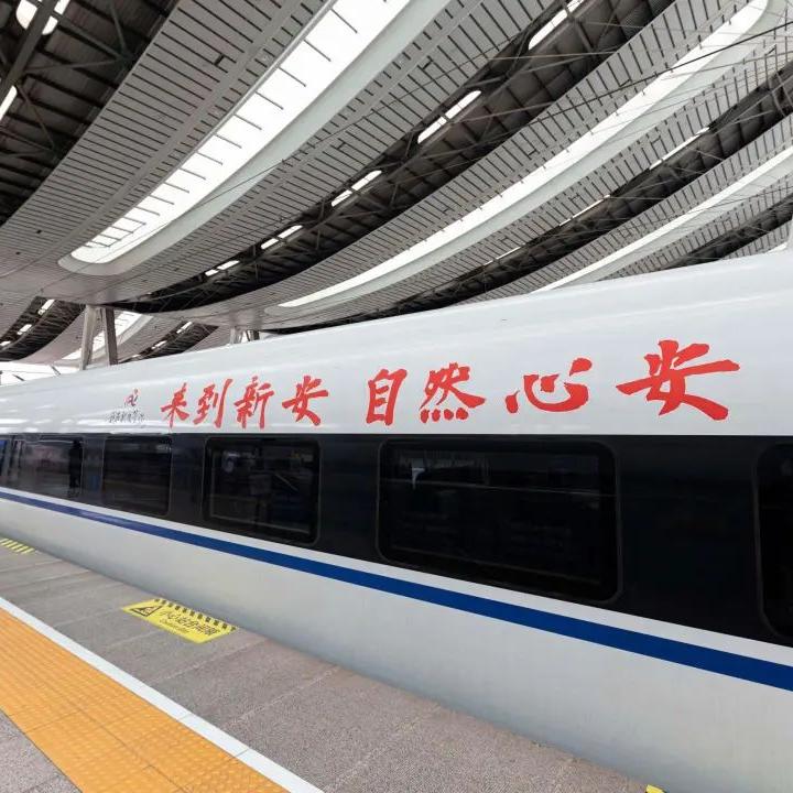 """""""我在新安等你""""高铁冠名列车在北京首发"""