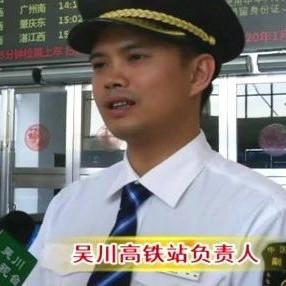 因城区拥堵高铁的误点可改签?吴川高铁站有关负责人表示...