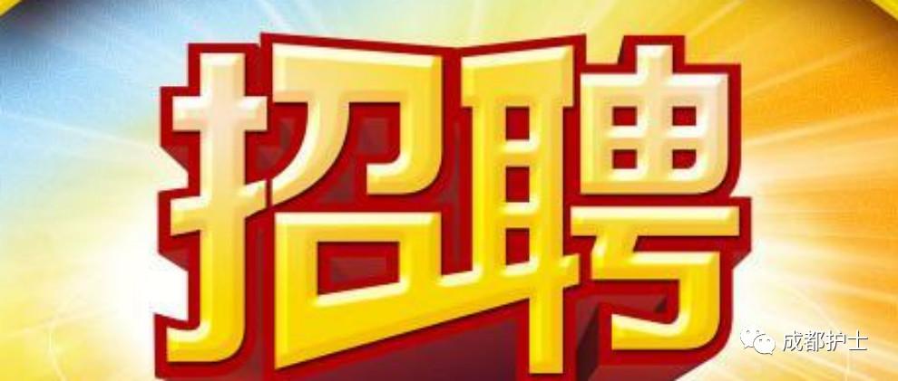 内江市第一人民医院考核招聘护理164人公告