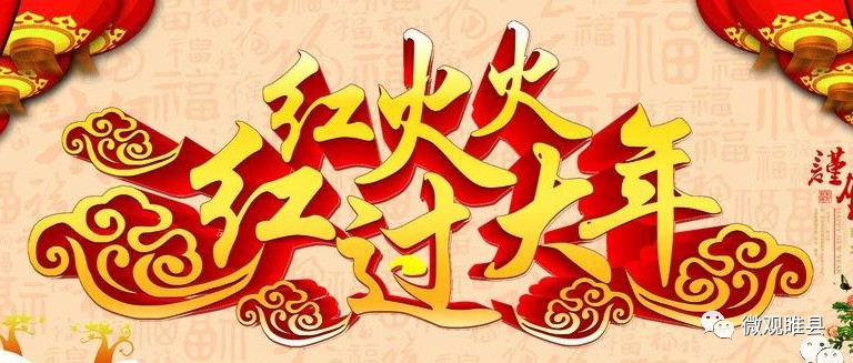 镜头下的春节,这就是睢县年!