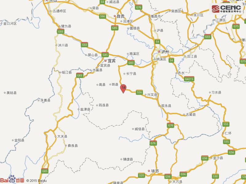 宜宾市长宁县发生4.1级地震