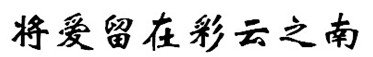 【云南游记】初遇彩云之南