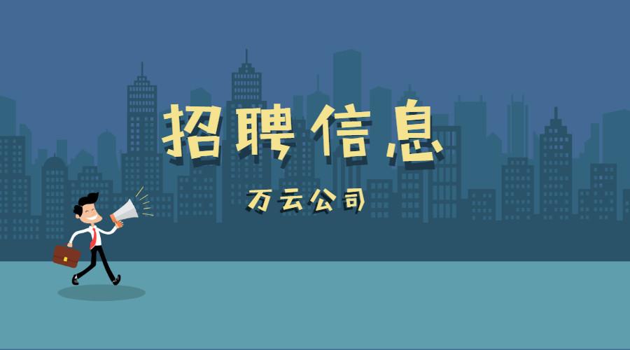 招聘信息:枝江董市石林收费站招聘8名收费员