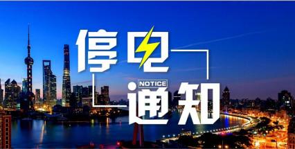 重要通知|2018年12月份线路检修计划停电通知