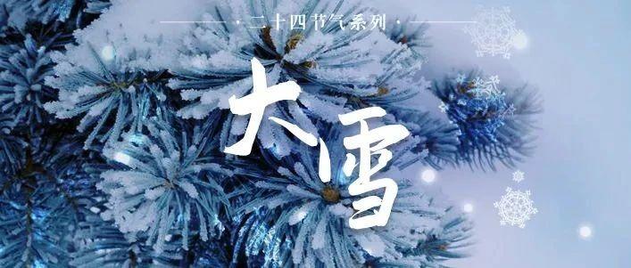 平川人知道吗?今日大雪,白首与君归!