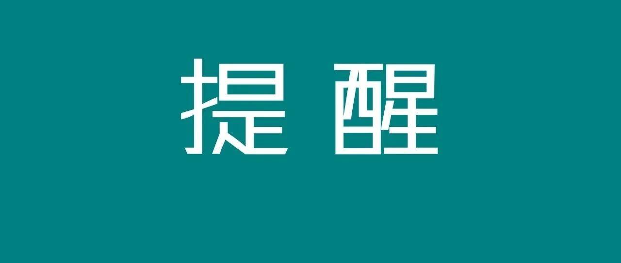 扩散!许昌市疾控中心发布风险提醒!