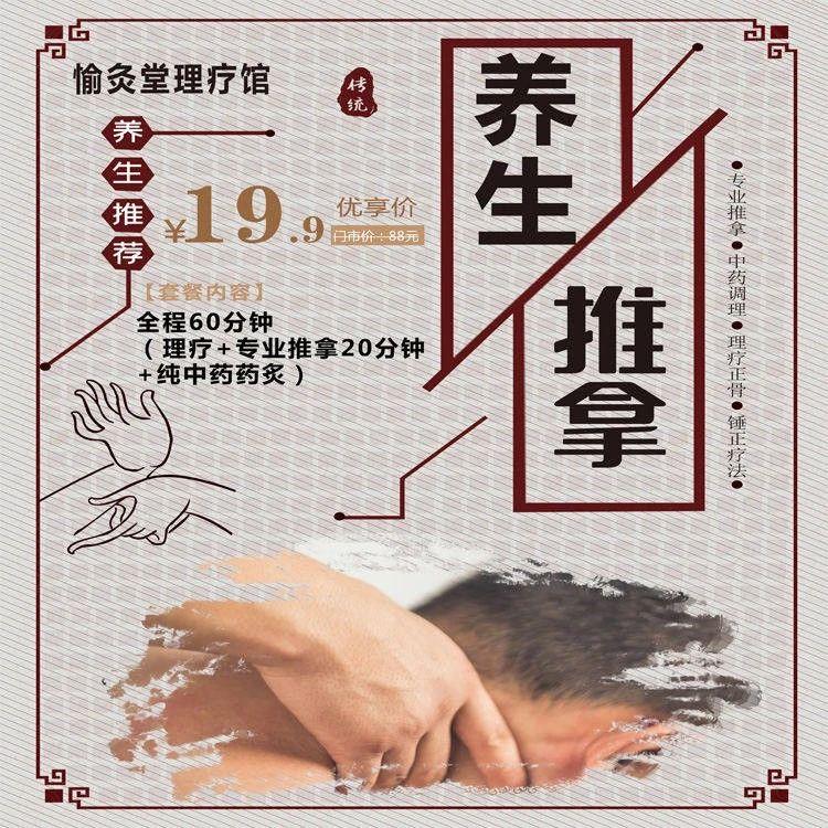 【愉灸堂】19.9抢购门市价88元养生套餐(理疗+专业推拿+纯中药药炙)