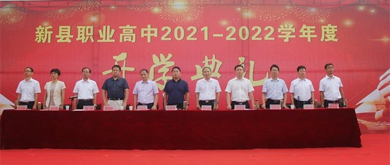 新�h��I高中隆重�e行2021―2022�W年度�_�W典�Y