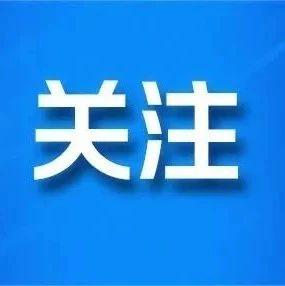 """新郑这两所学校被教育部""""点名""""!"""