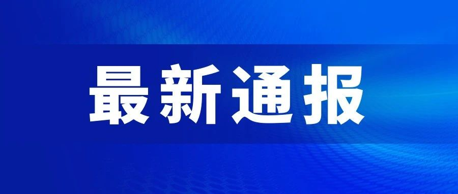 关于郑州市新增确诊病例和无症状感染者活动轨迹的通报