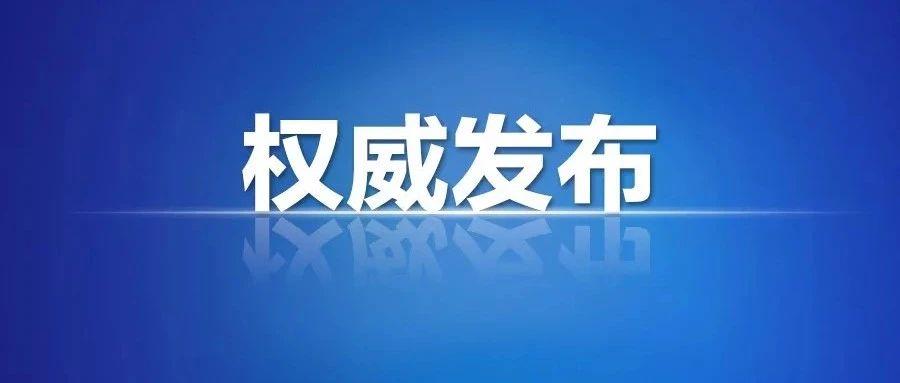 新郑市新冠肺炎疫情防控领导小组办公室发布1号通告