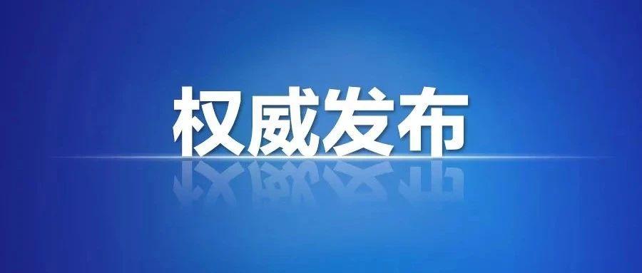 注意!郑州发布疫情紧急提醒!