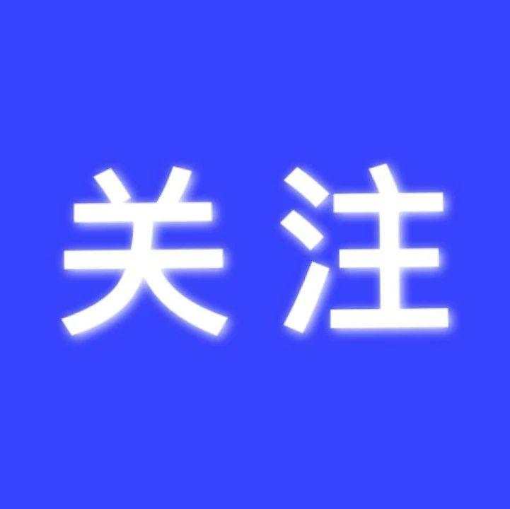 最新通报丨8月1日河南省新增3例确诊病例和28例无症状感染者