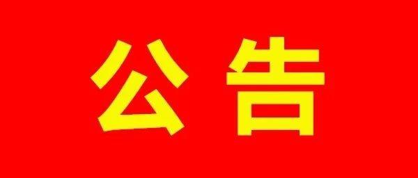 郑州市新冠肺炎疫情防控领导小组办公室关于对部分区域实行分类管理的通告