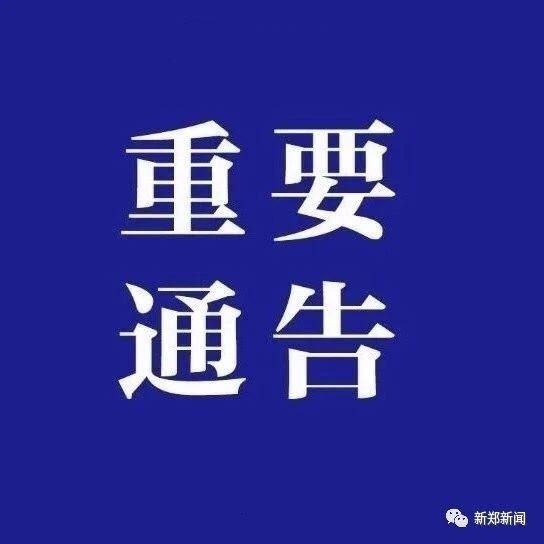 关于郑州1例新冠病毒无症状感染者情况的通报
