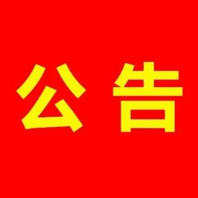 新郑市政法队伍教育整顿,举报方式全面公开!