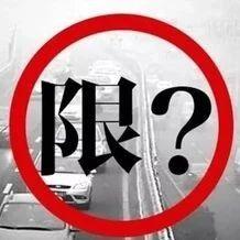 十四运会期间,西安机动车限行措施有变!