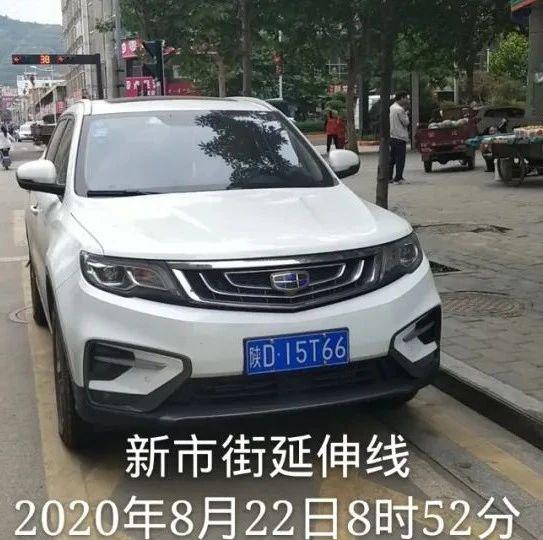 彬州交警曝光新一批机动车违停交通违法行为「第50期」
