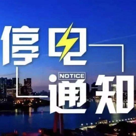 【停电通知】4月21日―4月26日,彬州这些地方将计划停电检修……