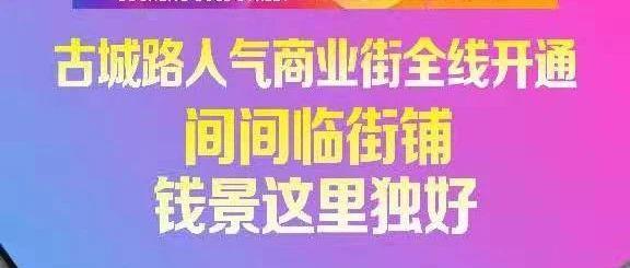 """沅陵大事件""""佳惠鲜天下抢先入住古城南路商业街""""!"""