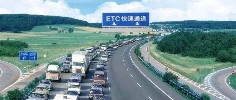 北京、江西、�F州三省市率先完成ETC推�V�l行目��