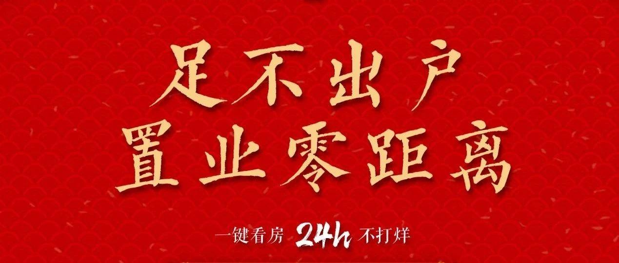 线上看房通道开启春节不打烊!