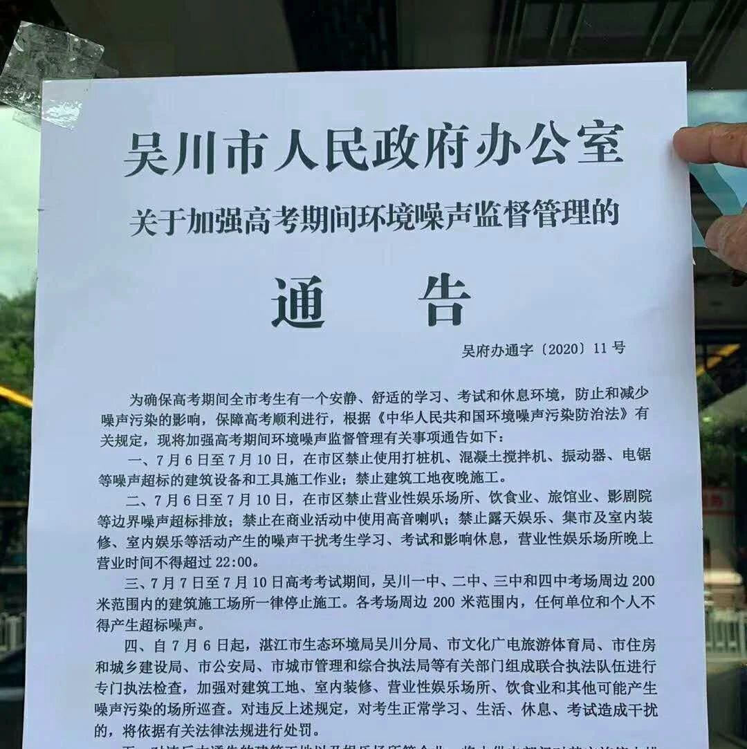 吴川政府:高考期间严管噪音,违者必罚!