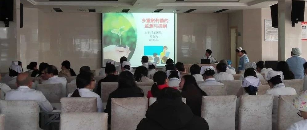 永丰邦尔举行多重耐药菌医院感染预防与控制知识培训